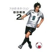 フットボールネーション 2(ビッグコミックス) [電子書籍]