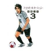 フットボールネーション 3(ビッグコミックス) [電子書籍]