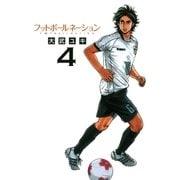 フットボールネーション 4(ビッグコミックス) [電子書籍]