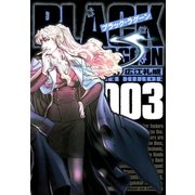 ブラック・ラグーン 3(サンデーGXコミックス) [電子書籍]