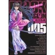 ブラック・ラグーン 5(サンデーGXコミックス) [電子書籍]