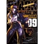ブラック・ラグーン 9(サンデーGXコミックス) [電子書籍]