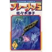 ブレーメン5 2(フラワーコミックス) [電子書籍]
