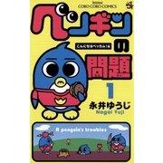 ペンギンの問題 1 こんにちはベッカム!編(てんとう虫コミックス) [電子書籍]