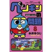 ペンギンの問題 8 絶対合格ベッカム!編(てんとう虫コミックス) [電子書籍]