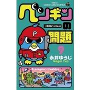 ペンギンの問題 9 一発逆転ベッカム!編(てんとう虫コミックス) [電子書籍]