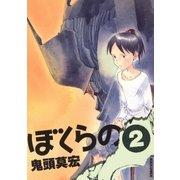 ぼくらの 2(IKKI COMIX) [電子書籍]