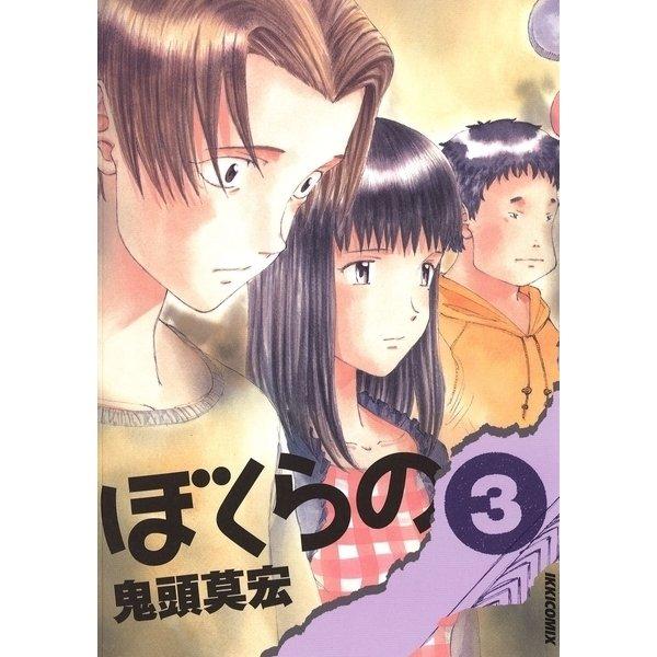 ぼくらの 3(IKKI COMIX) [電子書籍]
