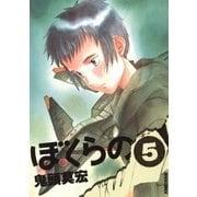 ぼくらの 5(IKKI COMIX) [電子書籍]