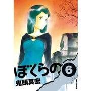 ぼくらの 6(IKKI COMIX) [電子書籍]