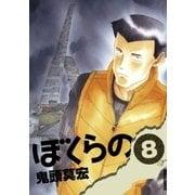ぼくらの 8(IKKI COMIX) [電子書籍]