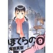 ぼくらの 9(IKKI COMIX) [電子書籍]