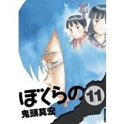 ぼくらの 11(IKKI COMIX) [電子書籍]