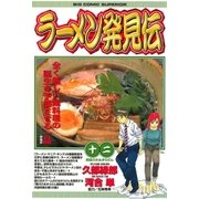 ラーメン発見伝 12(ビッグコミックス) [電子書籍]