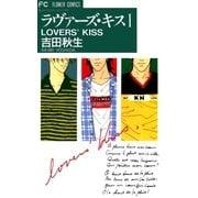 ラヴァーズ・キス 1(小学館) [電子書籍]