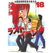 ラストイニング 18(ビッグコミックス) [電子書籍]