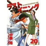 ラストイニング 20(ビッグコミックス) [電子書籍]