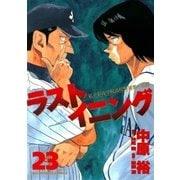 ラストイニング 23(ビッグコミックス) [電子書籍]