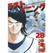 ラストイニング 28(ビッグコミックス) [電子書籍]