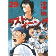 ラストイニング 29(ビッグコミックス) [電子書籍]