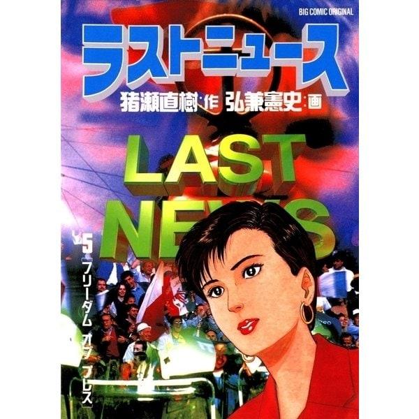 ラストニュース 5(小学館) [電子書籍]