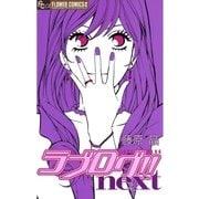 ラブログ!!next(フラワーコミックス) [電子書籍]