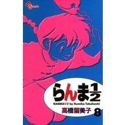 らんま1/2 8 新装版(少年サンデーコミックス) [電子書籍]