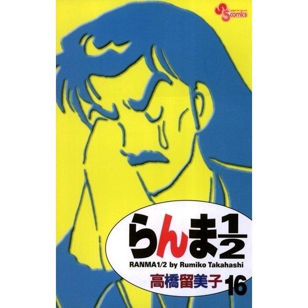 らんま1/2 16 新装版(少年サンデーコミックス) [電子書籍]