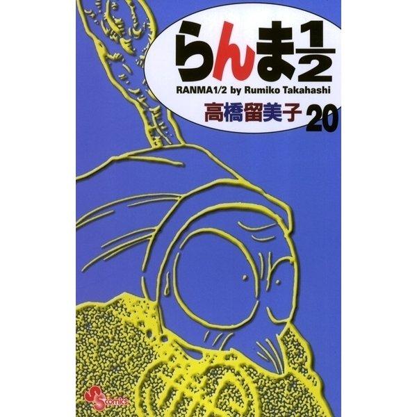 らんま1/2 20 新装版(少年サンデーコミックス) [電子書籍]