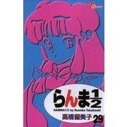 らんま1/2 29 新装版(少年サンデーコミックス) [電子書籍]