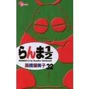 らんま1/2 32 新装版(少年サンデーコミックス) [電子書籍]