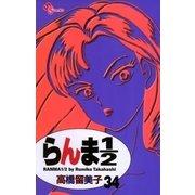 らんま1/2 34 新装版(少年サンデーコミックス) [電子書籍]
