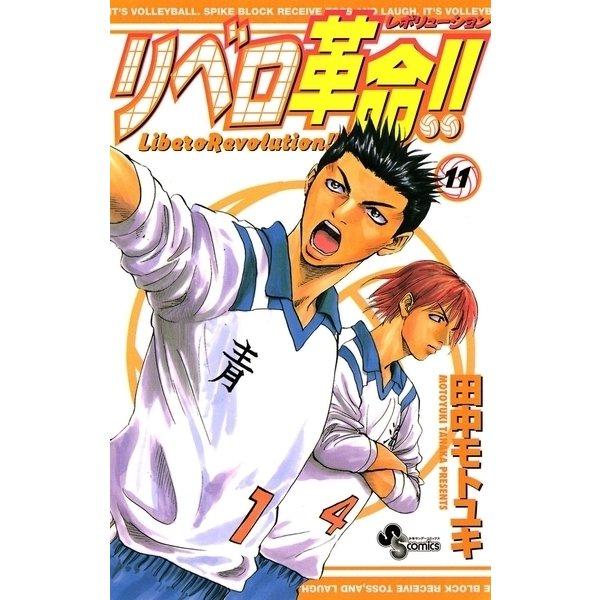 リベロ革命 11(少年サンデーコミックス) [電子書籍]