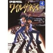 ワイルダネス 4(サンデーGXコミックス) [電子書籍]