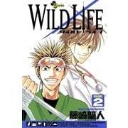 ワイルドライフ VOLUME2(少年サンデーコミックス) [電子書籍]