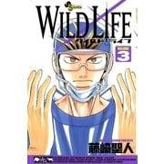 ワイルドライフ VOLUME3(少年サンデーコミックス) [電子書籍]