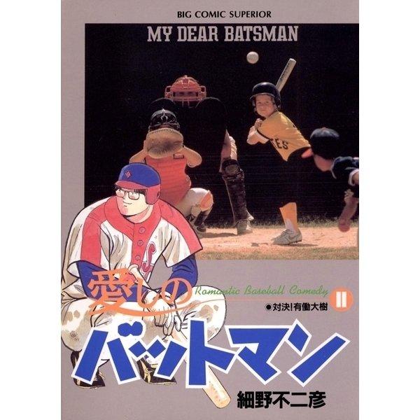 愛しのバットマン 11(小学館) [電子書籍]