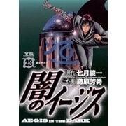 闇のイージス 23(ヤングサンデーコミックス) [電子書籍]