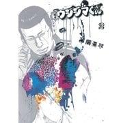 闇金ウシジマくん 2(ビッグコミックス) [電子書籍]