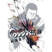 闇金ウシジマくん 3(ビッグコミックス) [電子書籍]