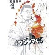 闇金ウシジマくん 4(ビッグコミックス) [電子書籍]