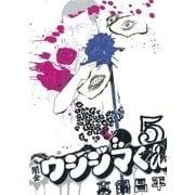 闇金ウシジマくん 5(ビッグコミックス) [電子書籍]