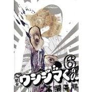闇金ウシジマくん 6(ビッグコミックス) [電子書籍]