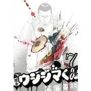 闇金ウシジマくん 7(ビッグコミックス) [電子書籍]