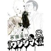 闇金ウシジマくん 8(ビッグコミックス) [電子書籍]