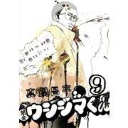 闇金ウシジマくん 9(ビッグコミックス) [電子書籍]