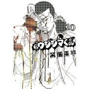 闇金ウシジマくん 10(ビッグコミックス) [電子書籍]