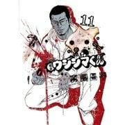 闇金ウシジマくん 11(ビッグコミックス) [電子書籍]