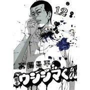 闇金ウシジマくん 12(ビッグコミックス) [電子書籍]