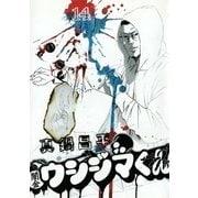 闇金ウシジマくん 14(ビッグコミックス) [電子書籍]